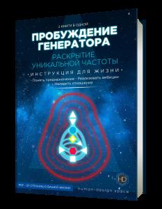 Книга Генератор Дизайн Человека