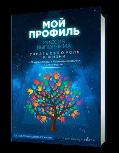 Книга о профилях Дизайн Человека