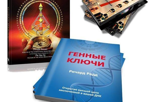 Книги Дизайн Человека